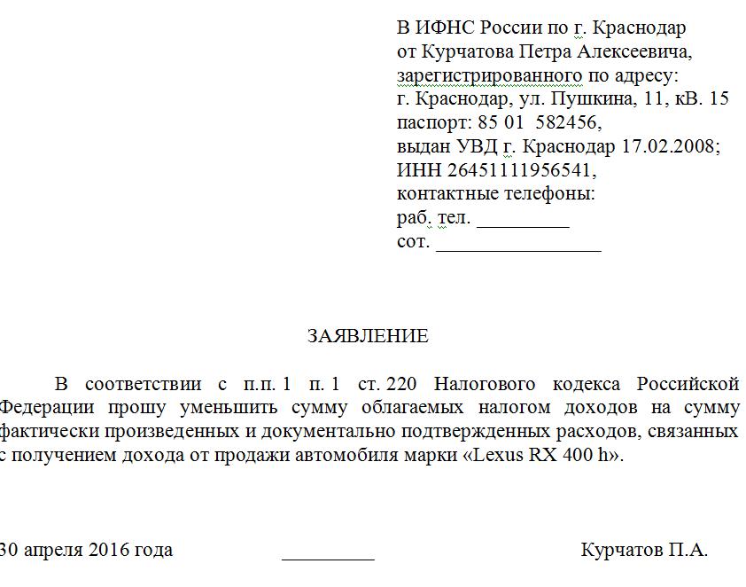 декларация 3 ндфл 2015 продажа авто образец