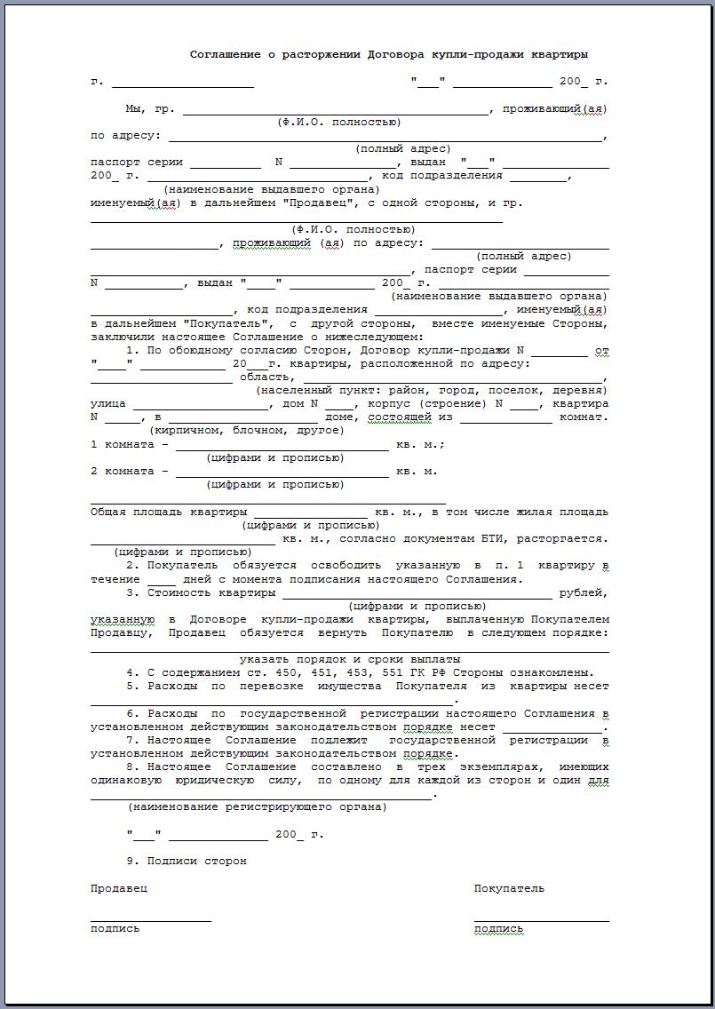 Скачать договор купли продаже земельного участка