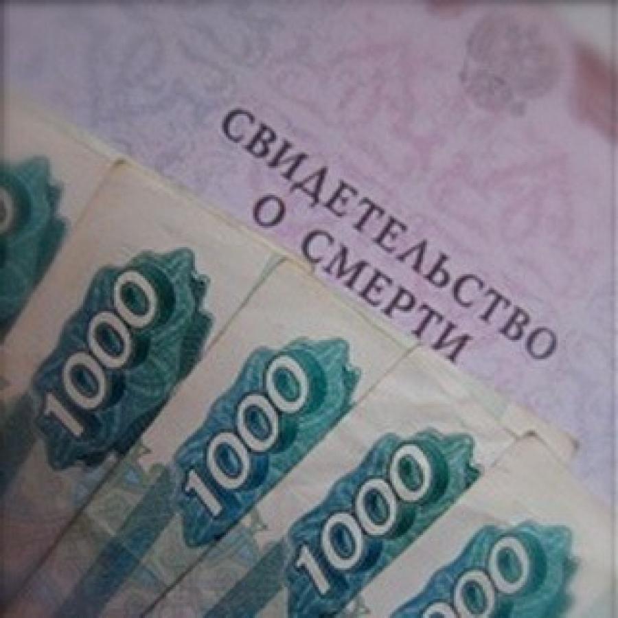 Кто оплачивает кредит умершего заемщика
