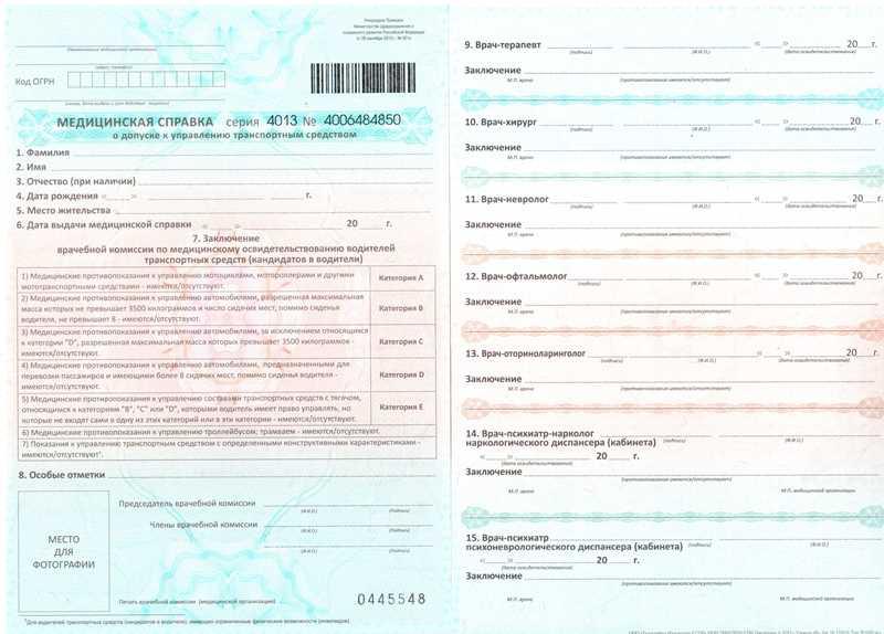 образец медицинская справка для водительского удостоверения 2016 - фото 8