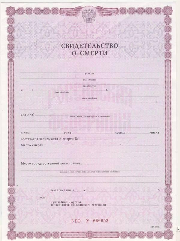 Где и как получить свидетельство о смерти в 2018 году, документы, сроки выдачи, заявление, кто может получить