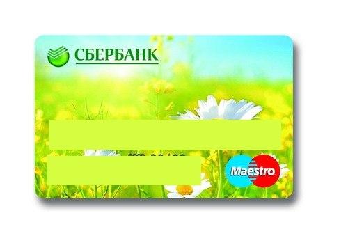 потребительский кредит в сбербанке в питере