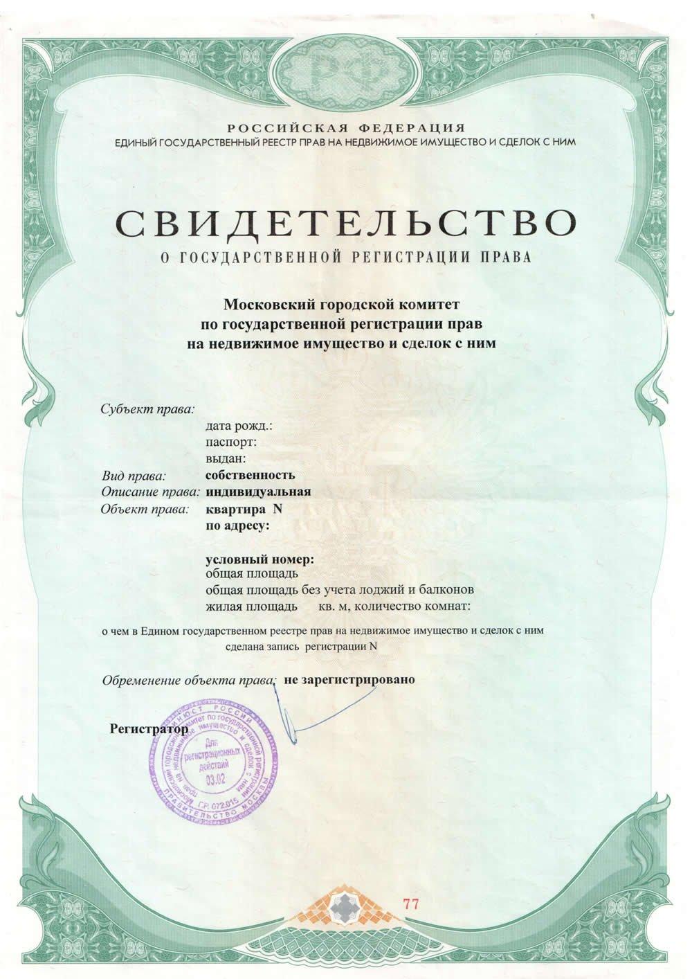 ст. 18 п.4 о государственной регистрации прав на недвижимое имущество Серанис