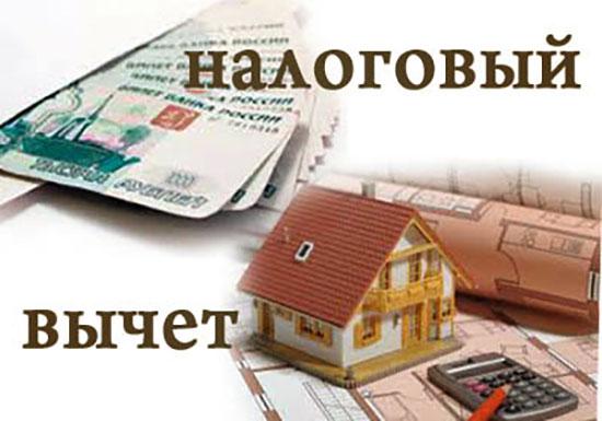 вычет при налоге на недвижимость