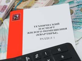 Единый налог на недвижимость физических лиц Ставка налога