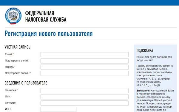 регистрация еа сайте ФНС 2