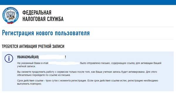 регистрация на сайте ФНС 3