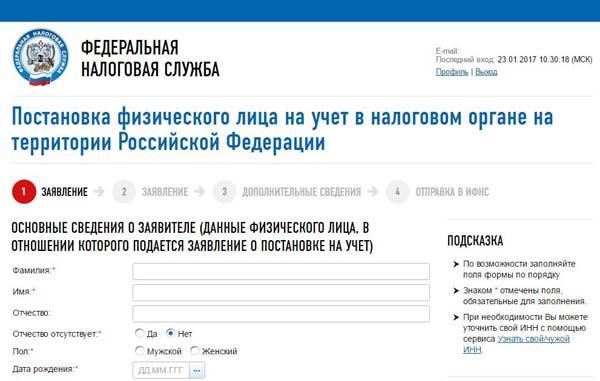 регистрация на сайте ФНС 4
