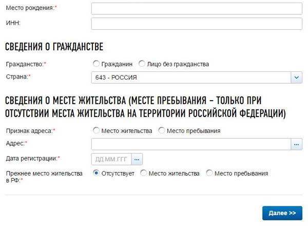 регистрация на сайте ФНС 5