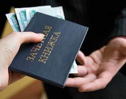 ответственность за получение и дачу взятки