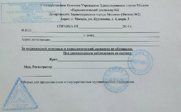 Сделать водительскую медицинскую справку в Москве Митино в сзао
