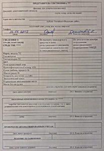 заявление на утилизацию автомобиля лист №2