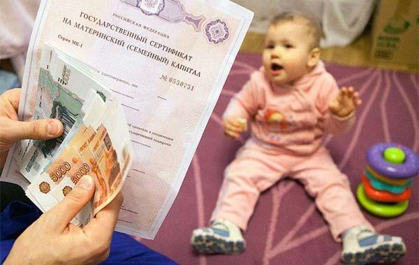 как получить региональный материнский капитал на ребенка